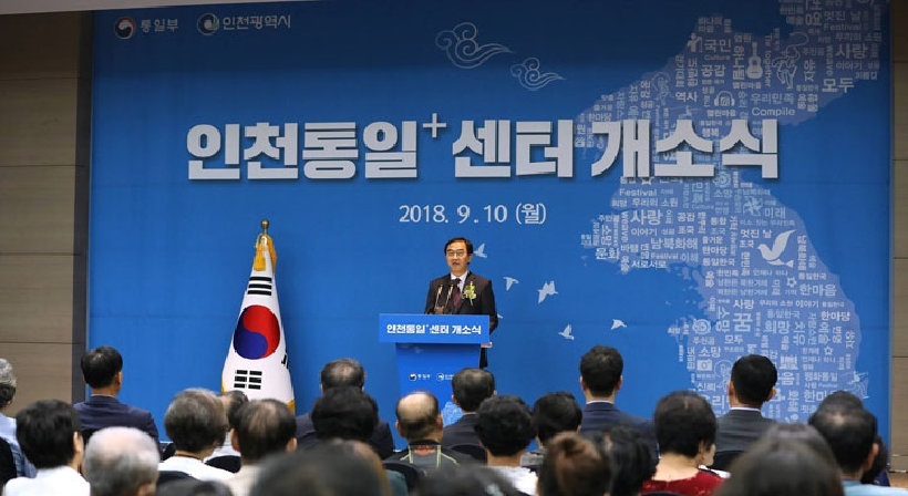 Unification Minister Cho participates in the opening ceremony of the Incheon Unification Plus (+) Center