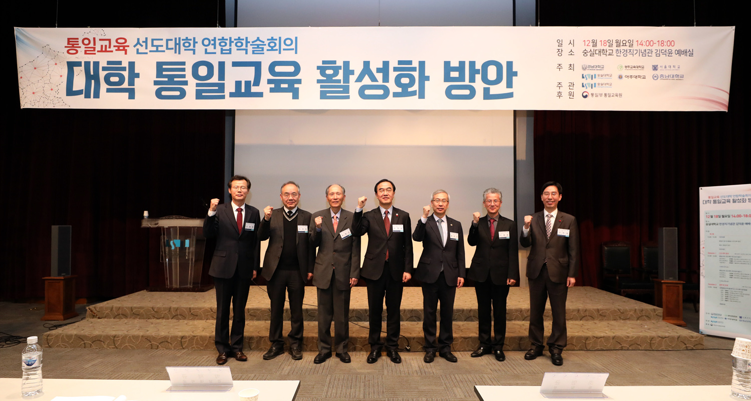 Unification Minister Cho delivers congratulatory message at a symposium of leading universities in unification education