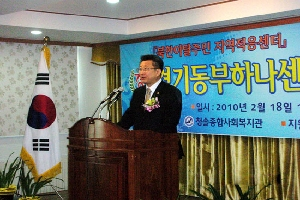 Opening of the East-Gyeonggi Hana Center