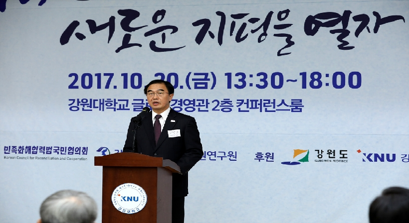 Ministry of Unification holds Gangwon Peace and Unification Forum 2017