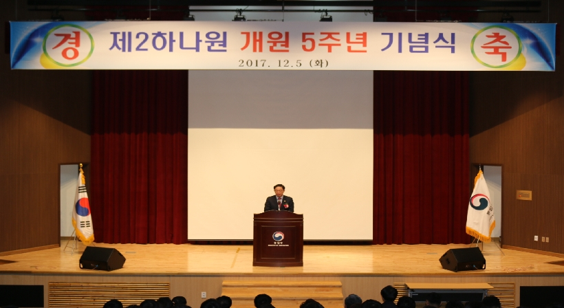 Ministry of Unification holds fifth anniversary ceremony for the Hanawon Hwacheon Branch