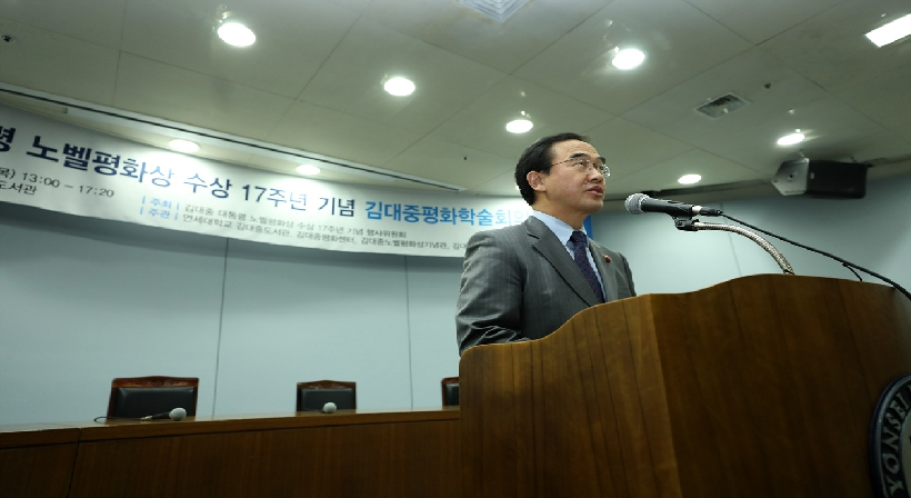 Unification Minister Cho delivers congratulatory message at the Kim Dae-jung Peace Conference