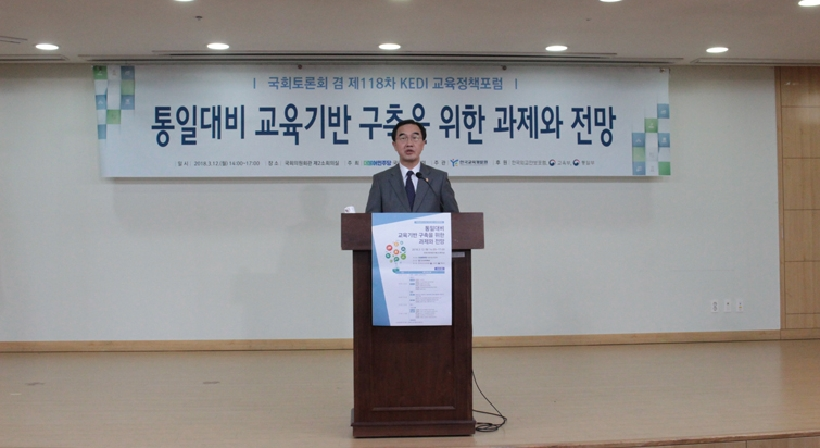 Unification Minister Delivers Congratulatory Speech at North Korean Refugee Education Policy Forum