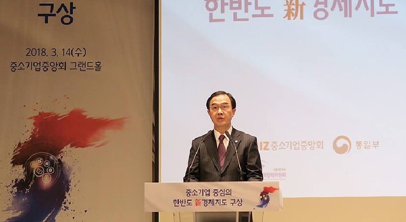 Unification Minister Cho delivers a congratulatory speech at a forum on the New Economic Map Initiative for the Korean Peninsula centered on SMEs