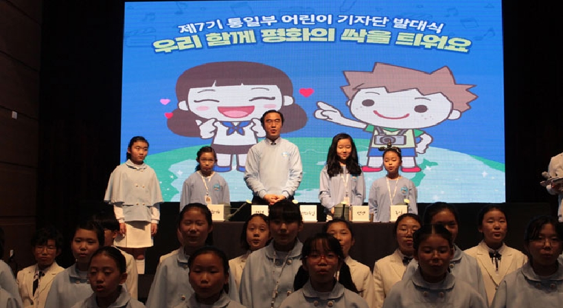 Opening Ceremony for the 7th Children's Press Corps of the Ministry of Unification
