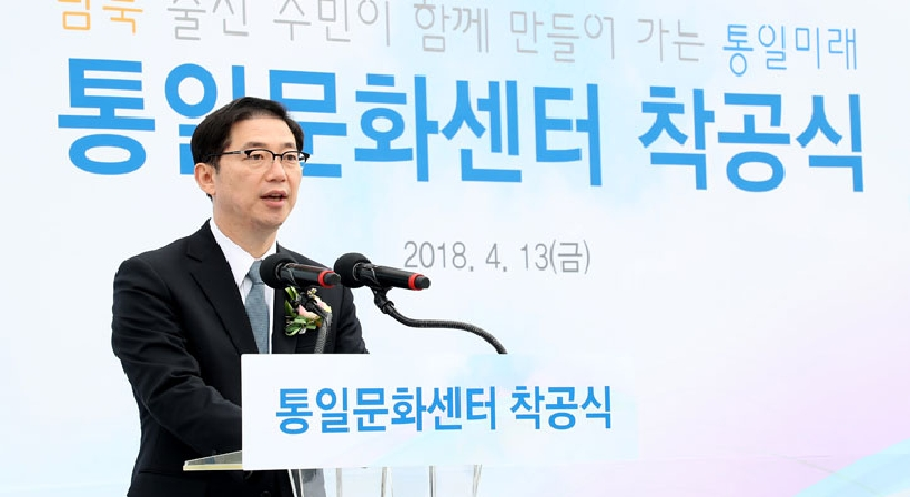 Vice Minister Chun participates in a ground-breaking ceremony for the Unification Cultural Center
