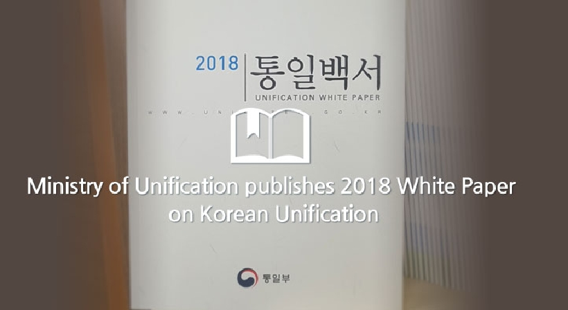 Ministry of Unification publishes 2018 White Paper on Korean Unification