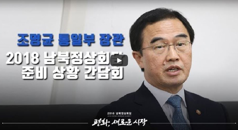 Unification Minister Cho gives a briefing on the preparations for the 2018 inter-Korean summit