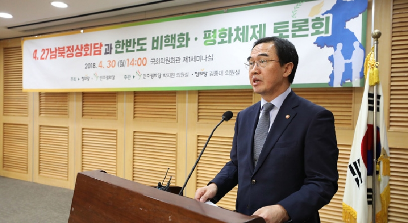 Unification Minister Cho participates in a forum co-hosted by the Party for Democracy and Peace and the Justice Party