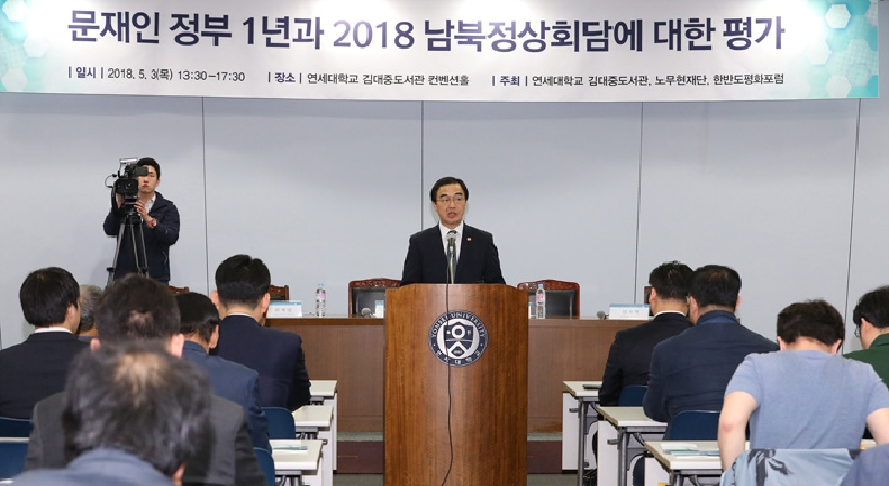 Unification Minister Cho delivers a congratulatory speech at a symposium hosted by the Kim Dae-Jung Presidential Library & Museum
