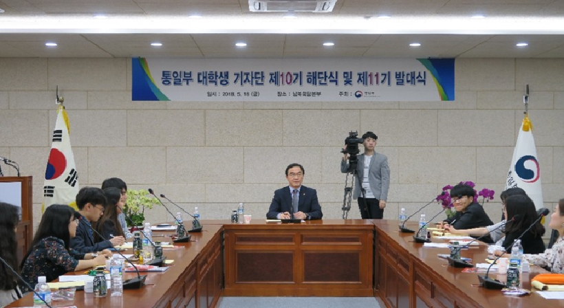 Unification Minister Cho participates in the inauguration ceremony for the 11th College Student Reporter Corps