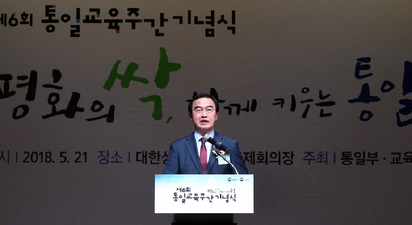 Unification Minister Cho participates in the opening ceremony for the 6th Unification Education Week