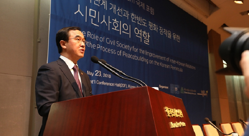 Unification Minister Cho participates in an international forum on Civil Society's Role in Improving Inter-Korean Relations and Establishing Lasting Peace on the Korean Peninsula