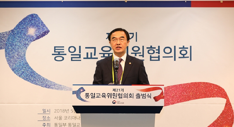 Unification Minister Cho participates in the inauguration ceremony for the 21st cohort of unification education officials