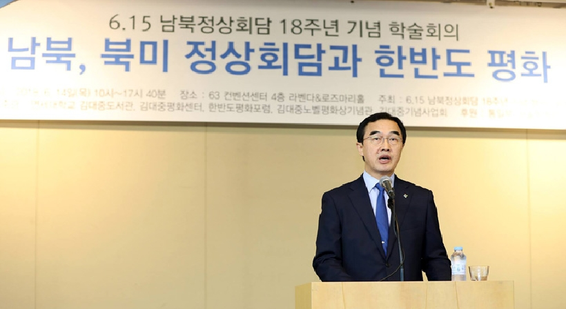 Unification Minister Cho gives congratulatory remarks at an academic conference celebrating the 18th anniversary of the June 15 Inter-Korean Summit