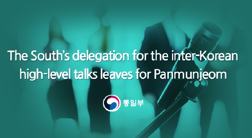 The South's delegation for the inter-Korean high-level talks leaves for Panmunjeom