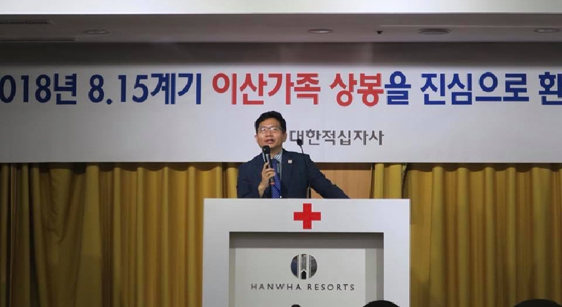 D-1 for the second round of reunions of separated families in 2018 – exerting best efforts to ensure safe, pleasant meetings