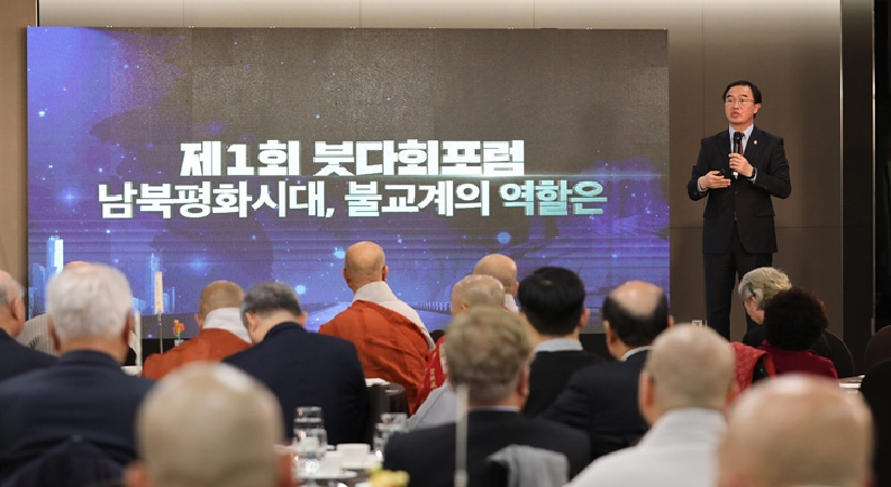 Unification Minister Cho gives a special lecture at the Buddhist Forum