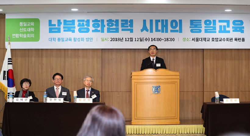 Unification Minister Cho gives a congratulatory speech at a symposium of leading universities in unification education