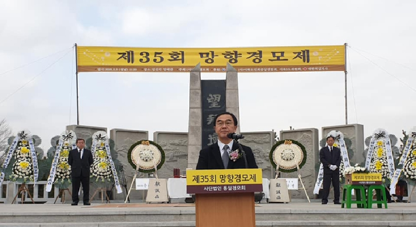 Unification Minister Cho participates in the Gyeongmo ceremony at the Mangbaedan Memorial Altar in Imjingak