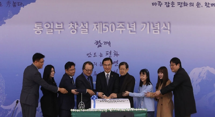Ministry of Unification marks its 50th founding anniversary