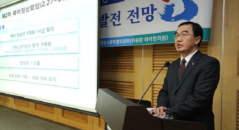 "Unification Minister Cho gives a special lecture at the seminar on ""North Korea-US Summit and Prospects for Development of Inter-Korean Relations"""