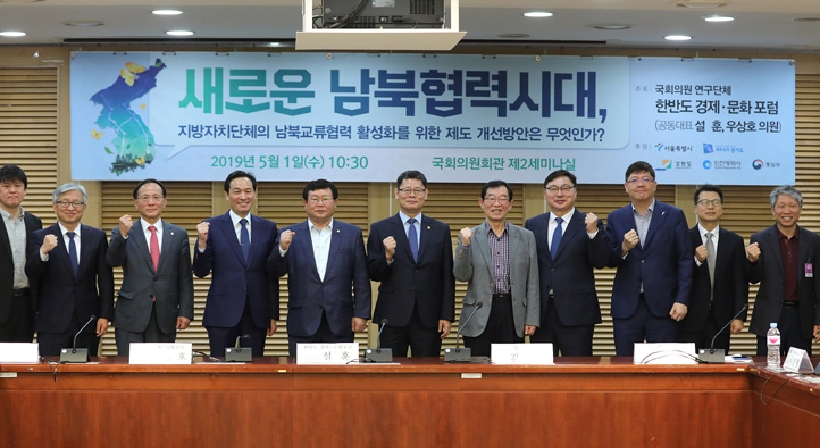 Unification Minister Kim participates in debate on institutional improvement for inter-Korean exchange and cooperation by local governments