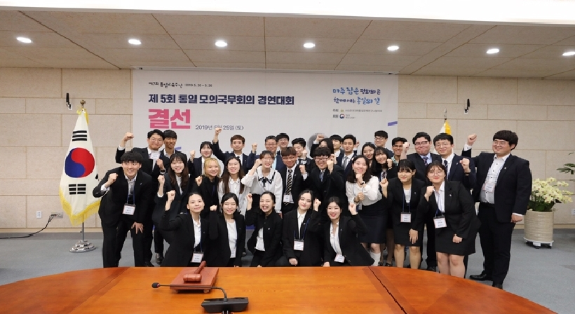 The finals of the 5th College Students' Mock Cabinet Meeting of a Unified Korea