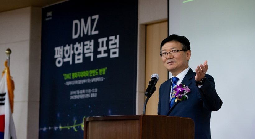Ministry of Unification holds the DMZ Peace and Cooperation Forum
