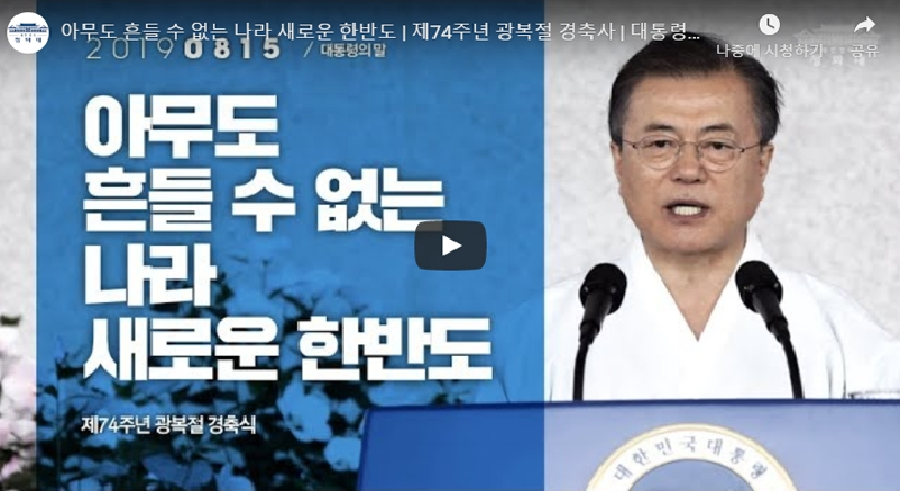 Address by President Moon Jae-in on Korea's 74th Liberation Day