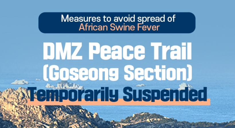 DMZ Peace Trail(Gesong Section) Temporarily Suspended