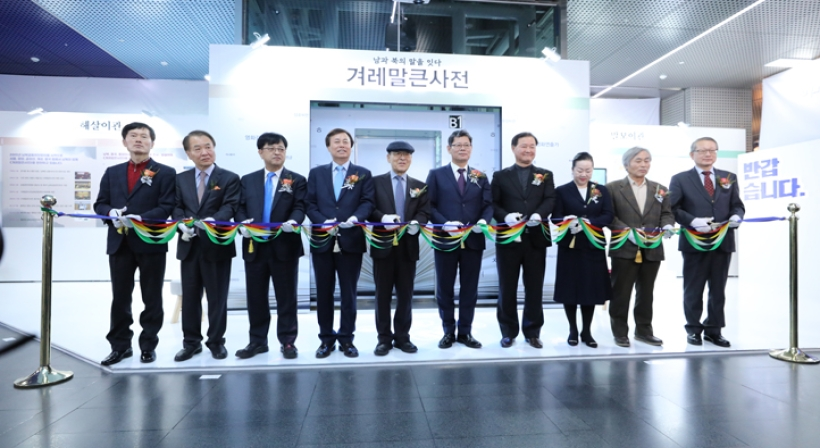 Connecting the languages of South and North Korea <opening ceremony of the Gyeoremal-Keunsajeon Promotion Hall>