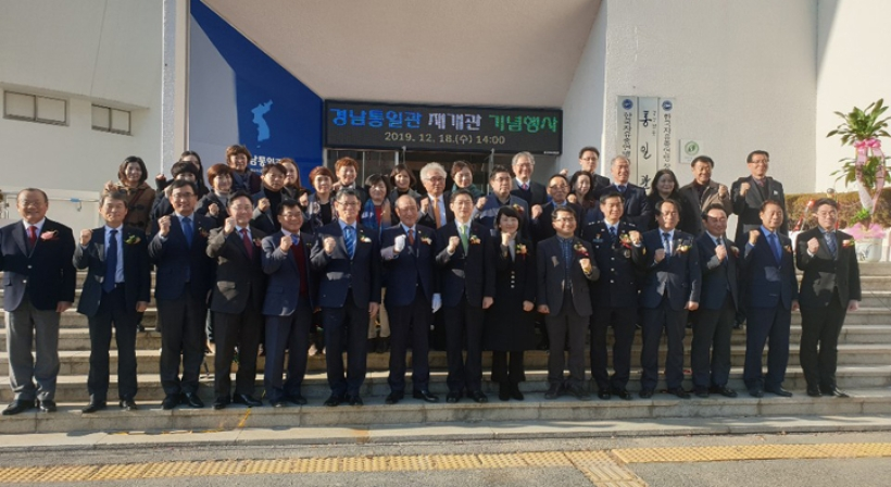 Gyeongnam Unification Hall reopens as a unification education center