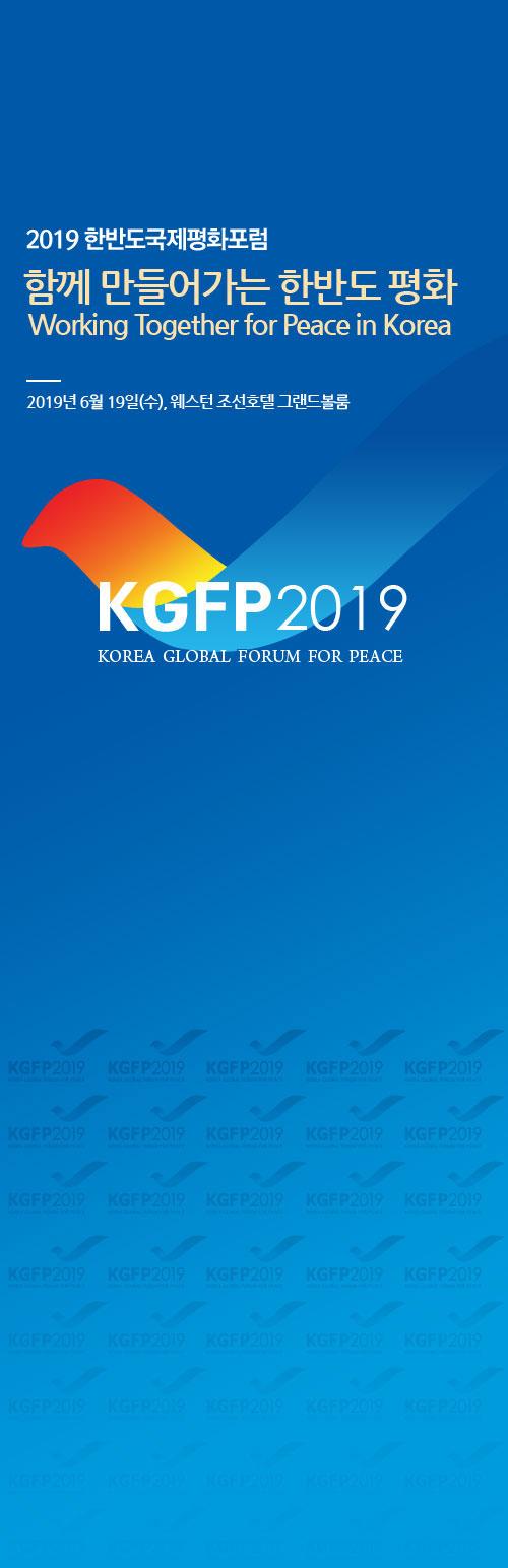 2019한반도국제평화포럼 새창열기