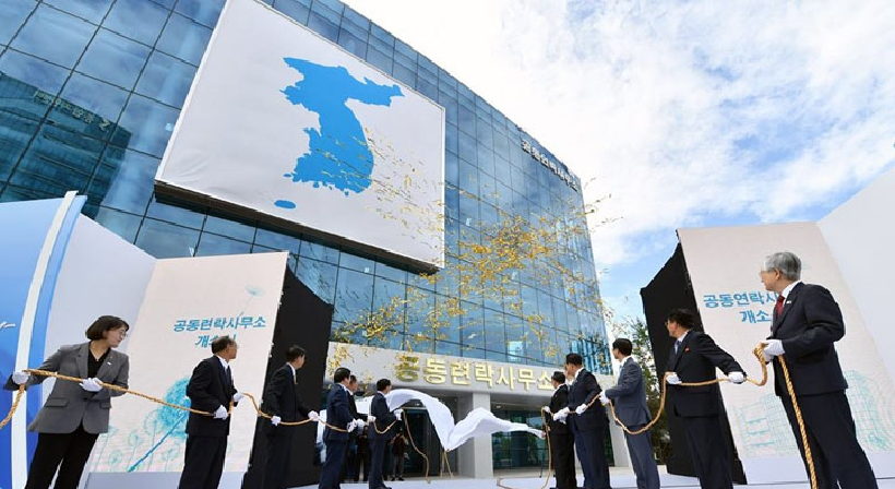 The inter-Korean joint liaison office opens