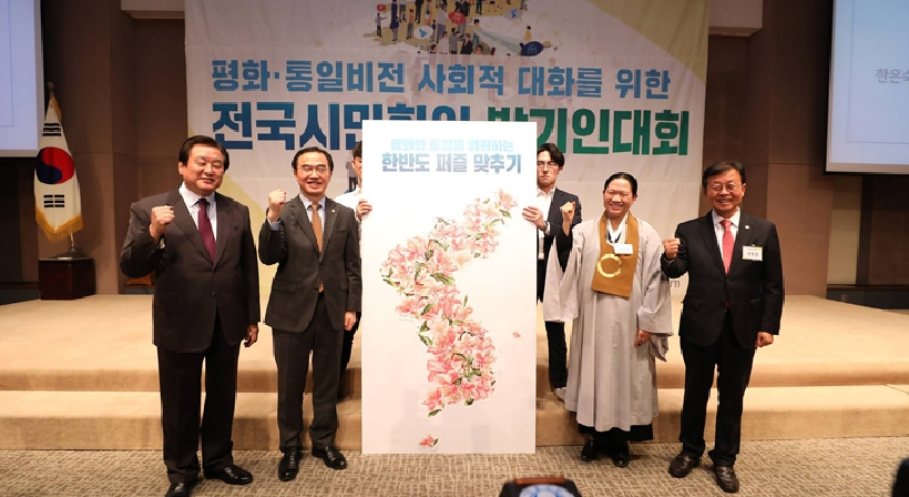 Unification Minister Cho participates in the launch ceremony of the National Civil Council for Social Dialogue on a Vision for Peace and Unification