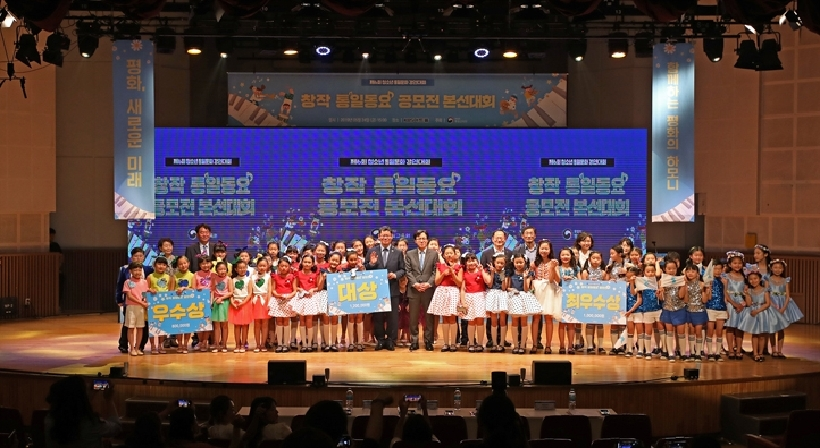 The finals of the Creative Unification Children's Song Contest