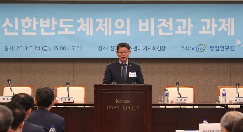Unification Minister Kim participates in the academic conference hosted by KINU