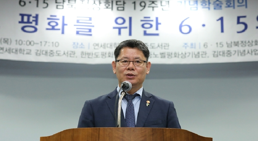 Unification Minister Kim participates in an academic conference marking the 19th anniversary of the June 15 Inter-Korean Summit