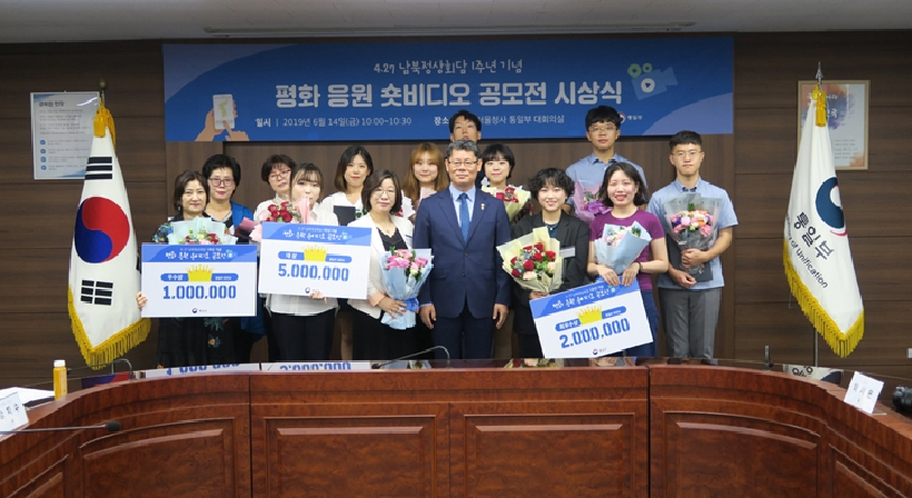 Awards ceremony for the short-video contest for peace and celebration on the occasion of the first anniversary of the April 27 Inter-Korean Summit