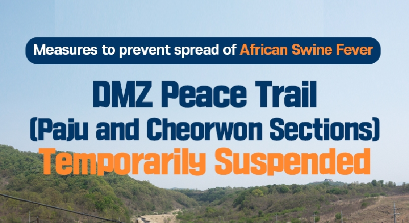 DMZ Peace Trail(Paju and Cheorwon Sections) Temporarily Suspended
