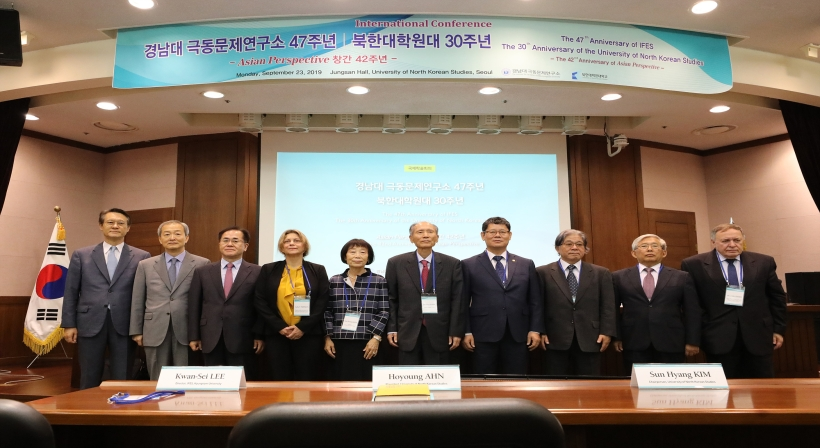 International academic conference marking the 47th anniversary of the founding of the Institute for Far Eastern Studies and the 30th anniversary of the founding of the University of North Korean Studies