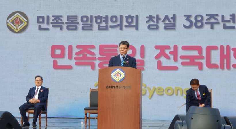 Peace of the Korean Peninsula we build together (2019 National Conference for National Unification)