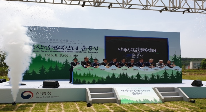 Completion ceremony for the Center for Inter-Korean Forestry Cooperation