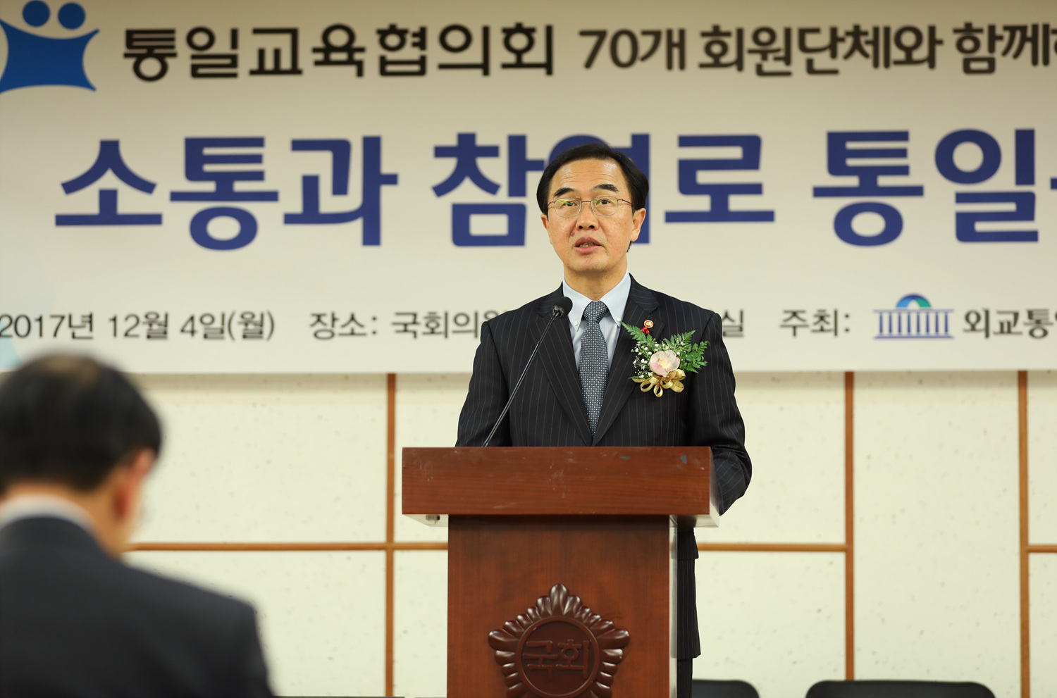 Unification Minister Cho delivers congratulatory message at the 2017 Unification Education Forum hosted by the Council for Unification Education